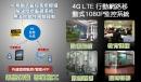 4G移動式監控影像模組