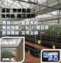 溫室水果 無線網路監控系統