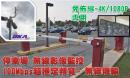 戶外停車場 無線影像傳輸系統