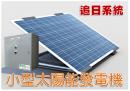 小型太陽能發電模組