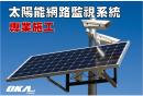 太陽能網路監視系統