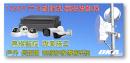 戶外1080p 網路監控系統