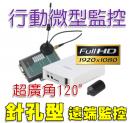4G行動針孔網路攝影機