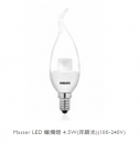 Master LED 蠟燭燈(全電壓)