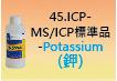 ICP-標準品-45.jpg
