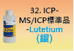 ICP-標準品-32.jpg