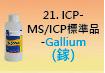 ICP-標準品-21.jpg
