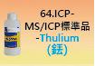ICP-標準品-64.jpg