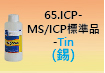 ICP-標準品-65.jpg