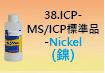 ICP-標準品-38.jpg