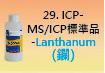 ICP-標準品-29.jpg