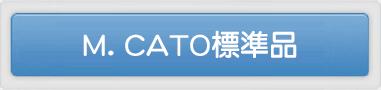 M.-CATO標準品.jpg