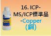 ICP-標準品-16.jpg