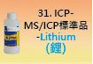ICP-標準品-31.jpg