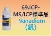 ICP-標準品-69.jpg