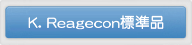K.-Reagecon標準品.jpg