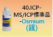 ICP-標準品-40.jpg