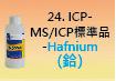 ICP-標準品-24.jpg