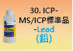 ICP-標準品-30.jpg