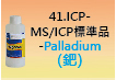 ICP-標準品-41.jpg