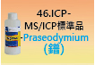 ICP-標準品-46.jpg