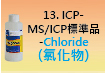 ICP-標準品-13.jpg