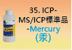 ICP-標準品-35.jpg
