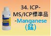 ICP-標準品-34.jpg