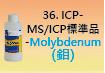 ICP-標準品-36.jpg