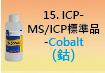 ICP-標準品-15.jpg