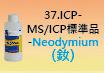 ICP-標準品-37.jpg