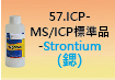 ICP-標準品-57.jpg