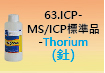 ICP-標準品-63.jpg