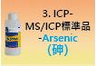 ICP-標準品-03.jpg