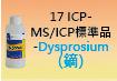 ICP-標準品-17.jpg