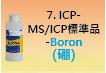 ICP-標準品-07.jpg