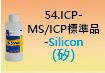 ICP-標準品-54.jpg