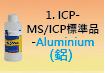 ICP-標準品-01.jpg
