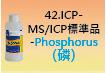 ICP-標準品-42.jpg