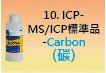 ICP-標準品-10.jpg