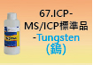 ICP-標準品-67.jpg