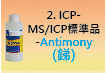 ICP-標準品-02.jpg