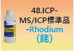 ICP-標準品-48.jpg