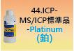 ICP-標準品-44.jpg