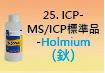 ICP-標準品-25.jpg
