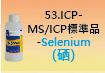 ICP-標準品-53.jpg