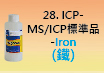 ICP-標準品-28.jpg