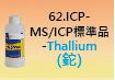 ICP-標準品-62.jpg