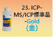 ICP-標準品-23.jpg