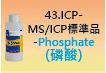 ICP-標準品-43.jpg